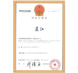 《蓝江》商标证书