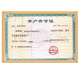 蓝江【开户许可证】