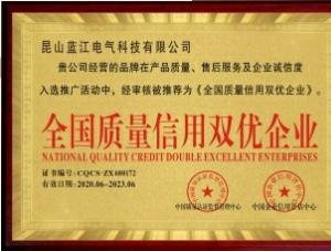 全国质量服务双优企业