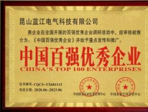 中国百强企业